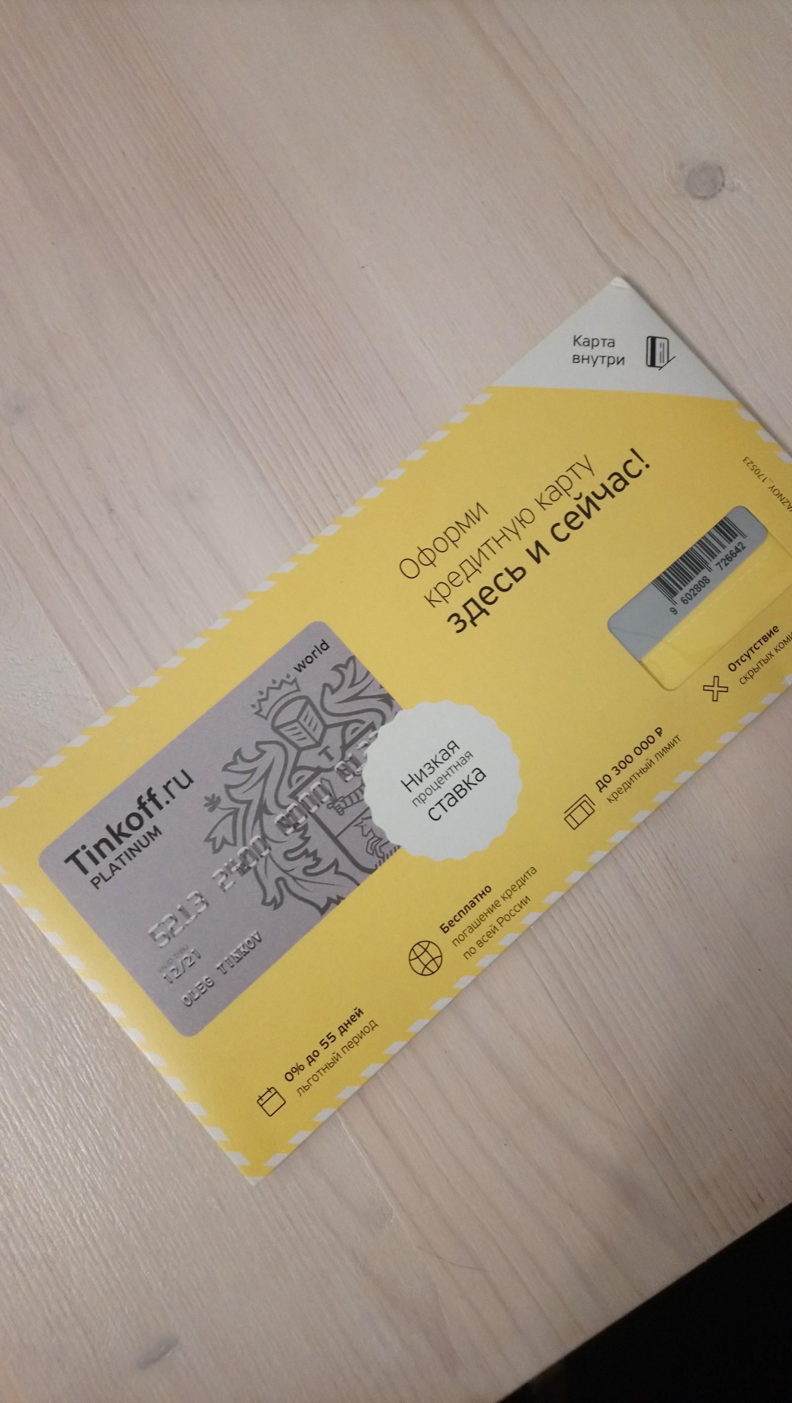 оформить телефон в кредит онлайн без первоначального взноса в евросети уфа восточный банк кредитная карта условия отзывы