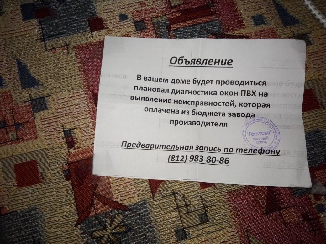 Пластиковые окна Домодедово: 5 способов защитить себя от обмана 1