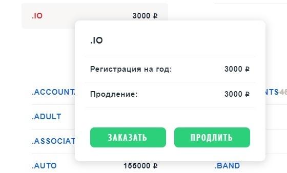 регистрация домена на два лица