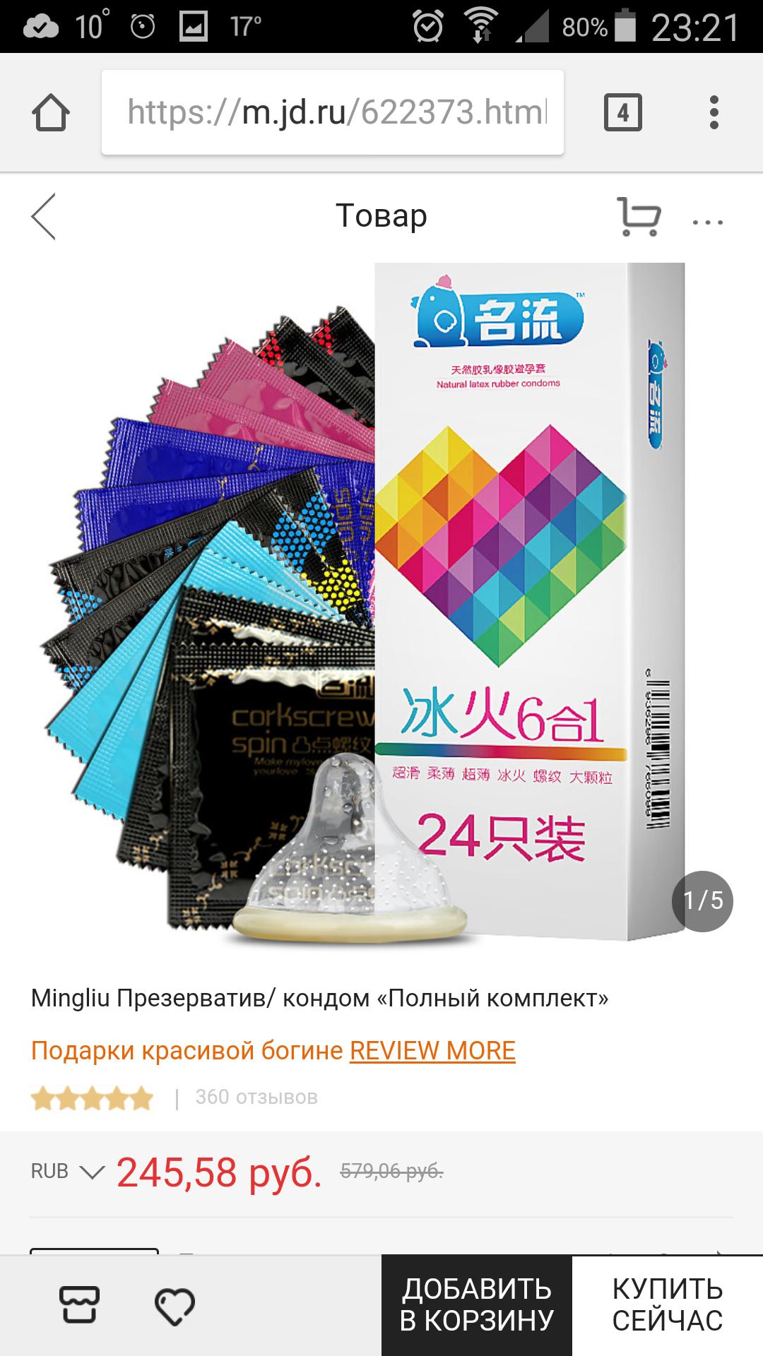 Подсмотренный презервативы со вкусом купить спб вещи вагине две