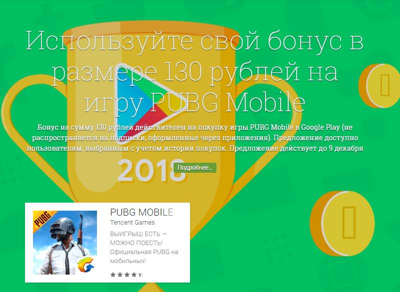 Как получить UC в PUBG Mobile бесплатно?