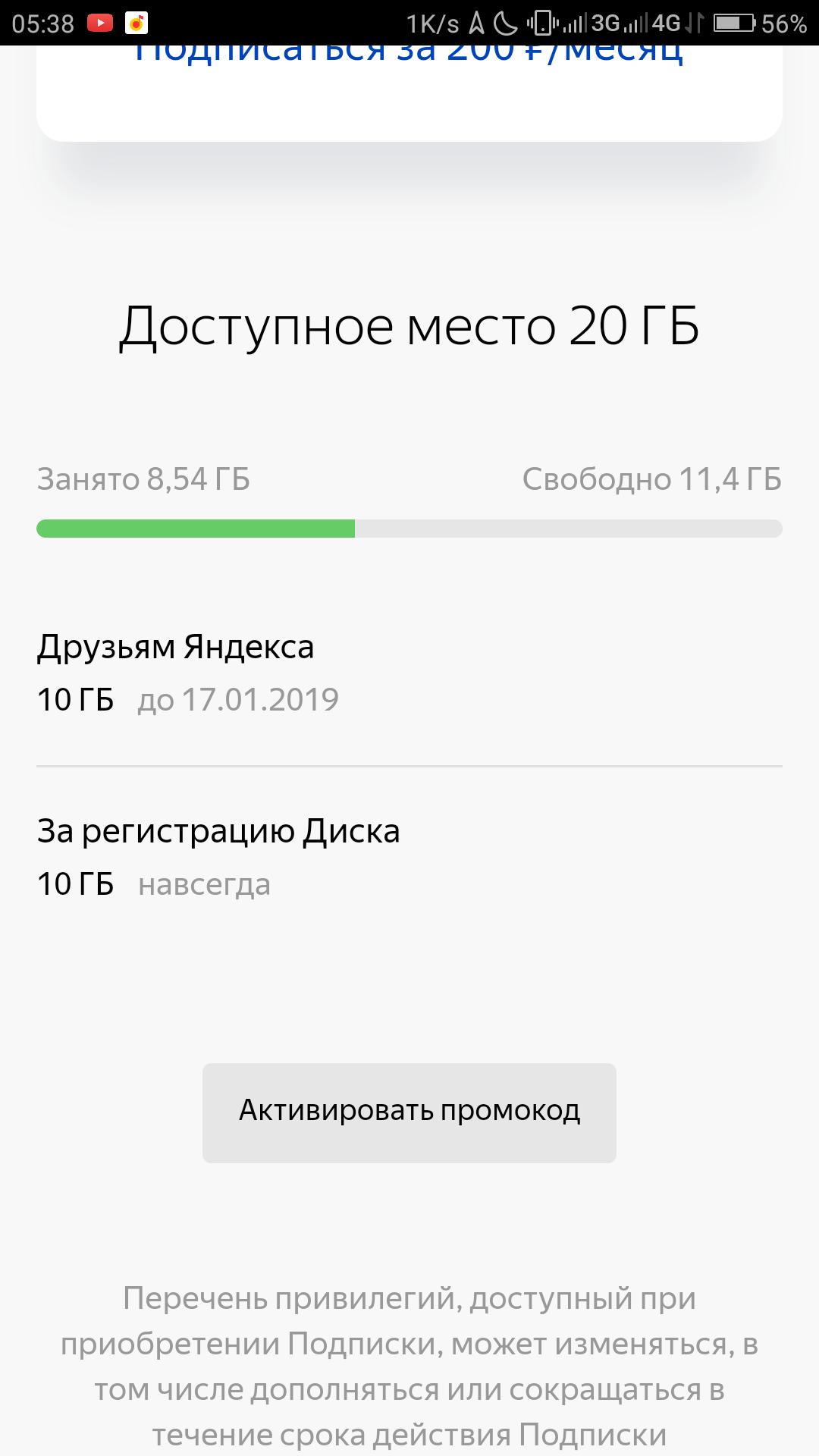 Yandex Disk Promo Code