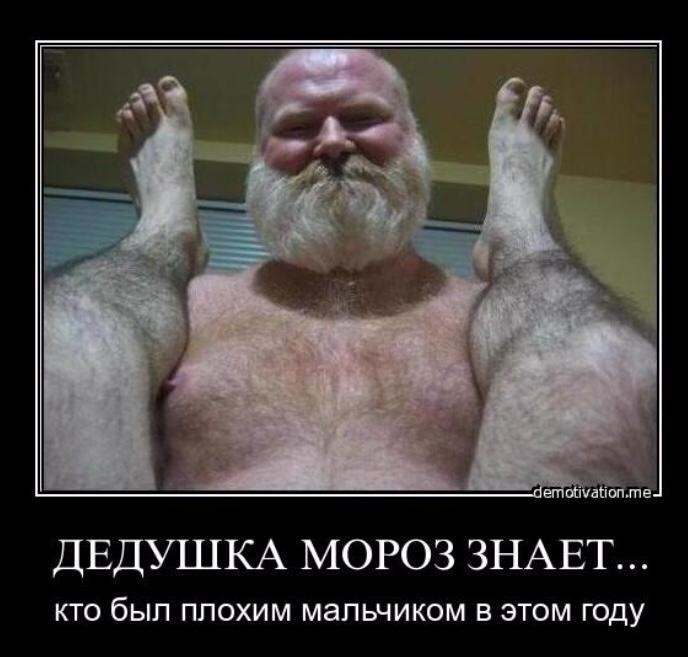 Image result for дед мороз знает кто себя плохо вел
