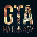 """Аватар сообщества """"GTA"""""""