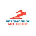 """Аватар сообщества """"Автомобили из СССР"""""""