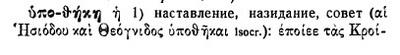 Изображение - Происхождение и этимология слова ипотека 1522867719128122738