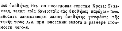 Изображение - Происхождение и этимология слова ипотека 1522867719260694473