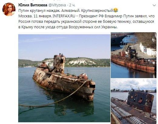 Путин пообещал Украине кое-что вернуть )) Россия, Тасс, Корабль, Украина, Политика, Путин
