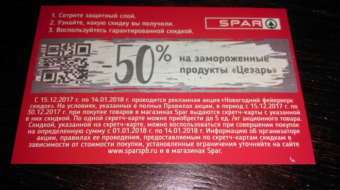 Скидки от магазина Spar Spar, Спар, Скидки