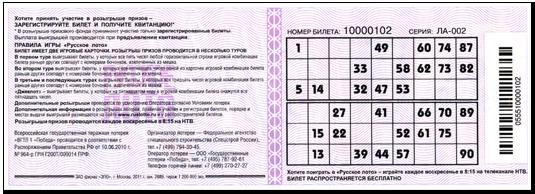 Как играть в советское лото по билету