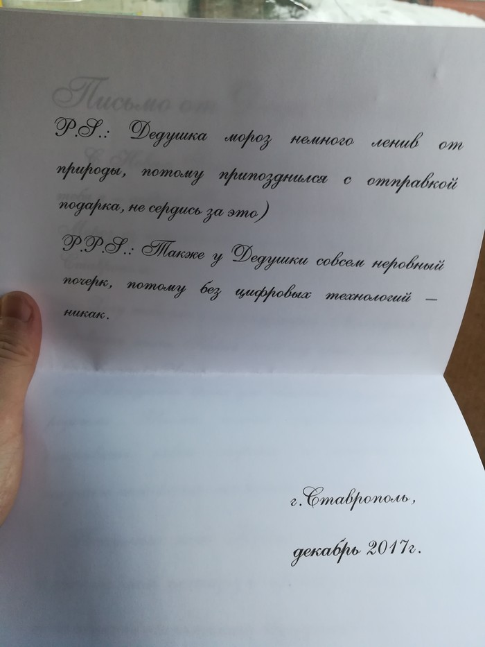 Новогодний обмен подарками) спасибо дед мороз из Ставрополья!!! Новогодний обмен подарками, Абакан, Ставрополь, Длиннопост