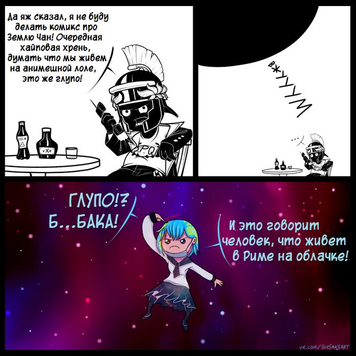 Земля-тян LlceSarll, Cesar black white, Земля-Тян, Комиксы