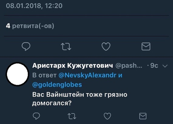 Художника обидеть может каждый Мистерпельменная, Толстяк, Невский, Длиннопост, Twitter