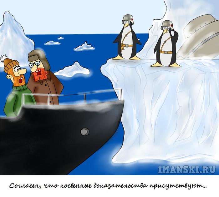 В поисках Новой Швабии. Карикатура, Новая швабия, Антарктида, Юмор