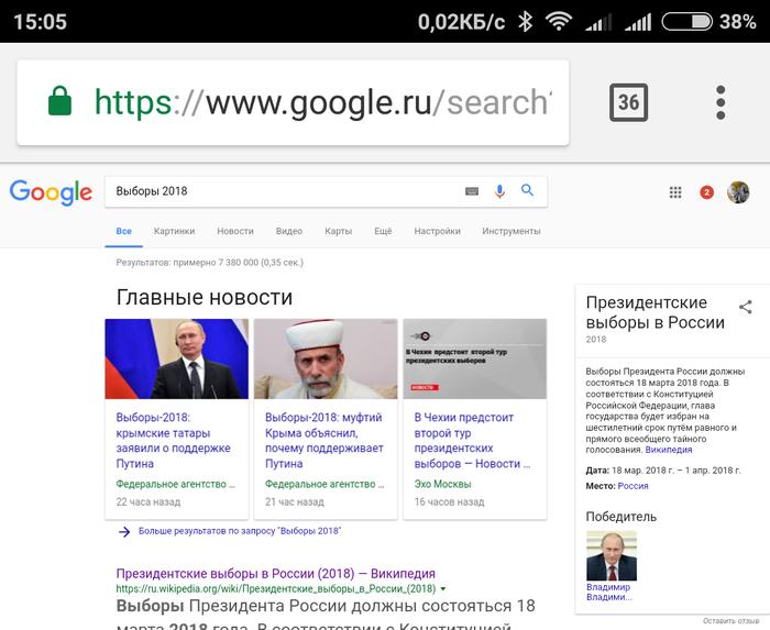 Большой брат все знает о Большом брате Путин, Выборы, Выборы 2018, Большой брат, Политика