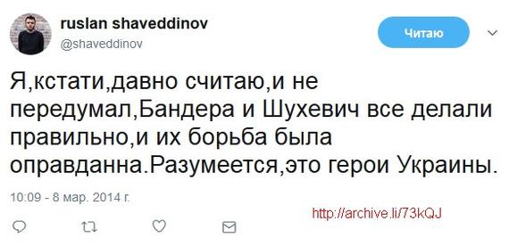 """Ведущий """"Кактуса"""" Шаведдинов - фанат украинских нацистов Политика, Кактус, Украина, Twitter, Алексей Навальный, Скриншот, Длиннопост"""