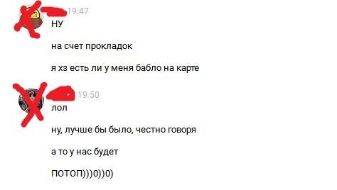 Когда девушка любит шутить Переписка, ВКонтакте, Прикол, Месячные, Теги явно не мое, Да и в посты