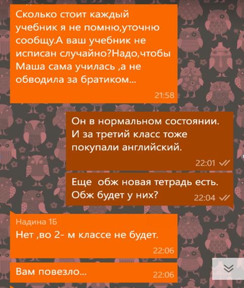 Родителей», «негров» и «цыган» вычеркнут из украинских учебников мк.