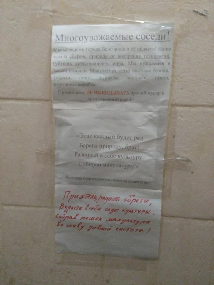 Собираем макулатуру стихи вывоз макулатуры из квартиры в москве от 1 кг