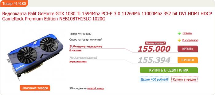 Pleer.ru - самый жадный барыга, сегодня поставил рекорд в цене на nvidia 1080 ti Видеокарта, Барыга, Наглость, Жадность, Скупость, Общество
