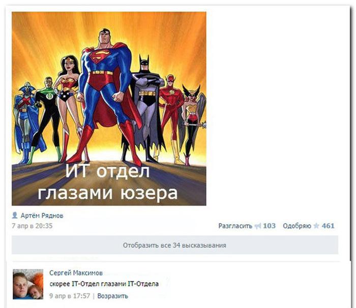 А можно мне? ) 2 Мемы, Прикол, Скриншот, ФЕЙК