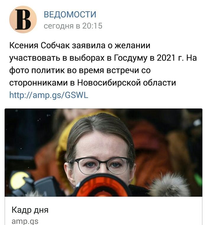 Без иллюзий Политика, Выборы, Собчак, Трезвый взгляд на вещи, Новости, ВКонтакте, Комментарии