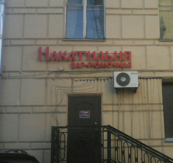 """В догонку к """"Чебуречеству"""" Санкт-Петербург, Название, Кафе"""