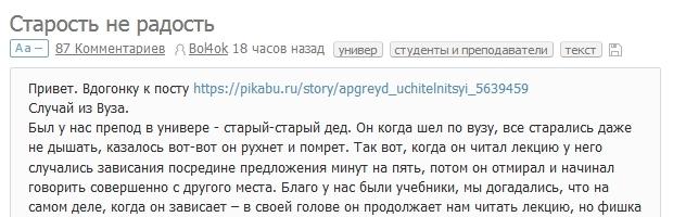 Прочту ещё один пост и сразу за учёбу Прокрастинация, Скриншот, Комментарии, Длиннопост