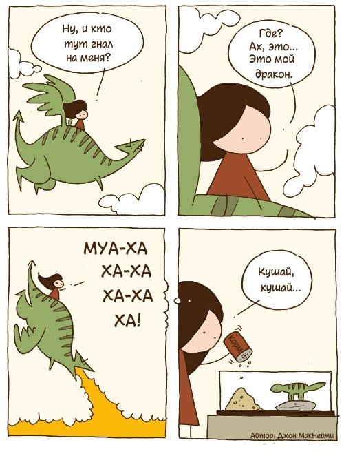 Комикс с теткой на даче
