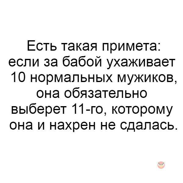 У каждого мужика такое было Мужчины и женщины, Любовь зла)
