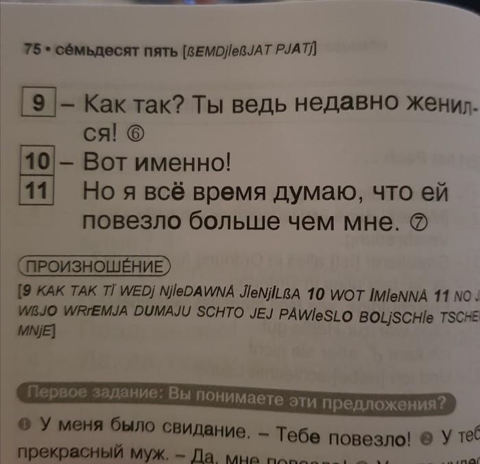 Минутка депрессии изучающим русский язык Русский язык, Ученье - свет, И смешно и грустно, Длиннопост