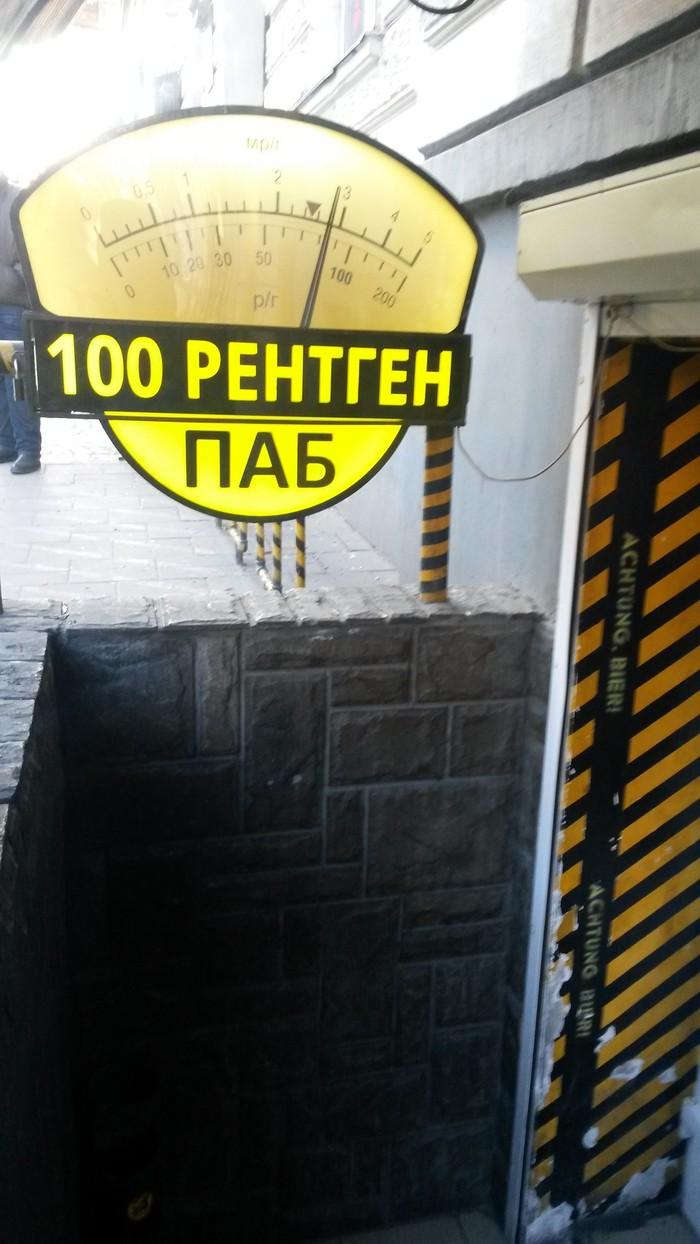 """Паб """"100 рентген"""" г. Львов Сталкер, Паб, Чернобыль, Чзо, Длиннопост, Львов, Украина"""