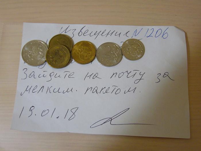 Почта России Почта, Извещение