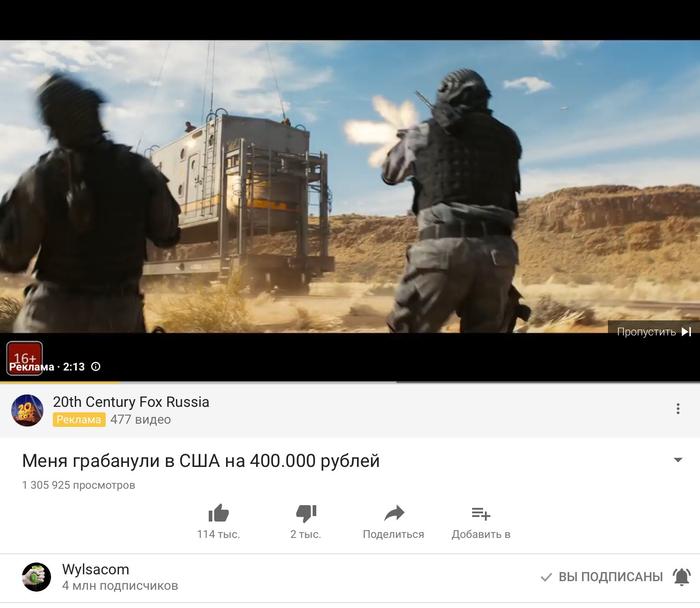 Реклама на YouTube YouTube, Реклама, Скриншот