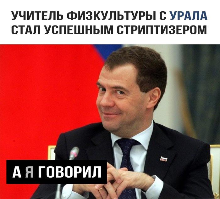 Не стал «держаться» и пошёл за деньгами юмор, Медведев, Учитель, новости, деньги, денег нет