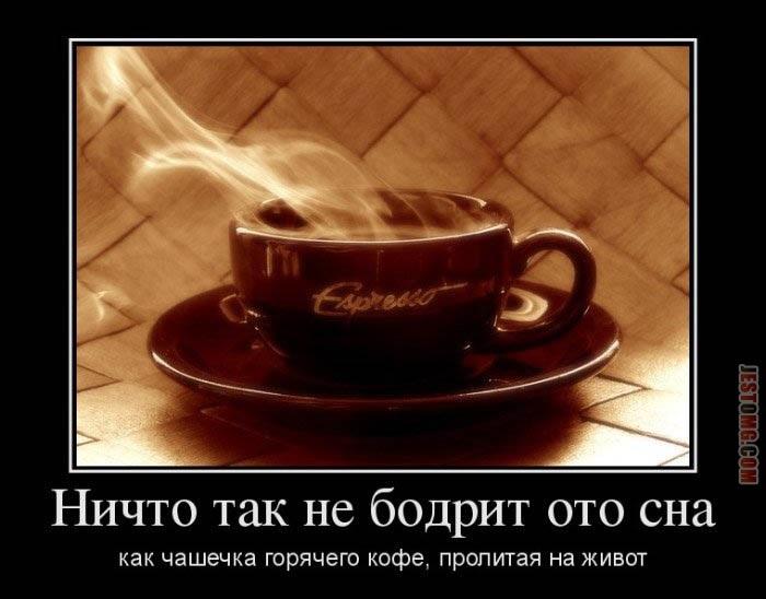 Сперму добавляет в кофе