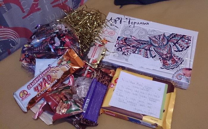Подарок от снегурочки из Электрогорска Обмен подарками, Тайный Санта, Новый Год