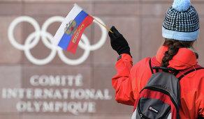 СМИ: МОК запретил проносить на трибуны Олимпийских игр российские флаги МОК, Олимпиада 2018, Текст