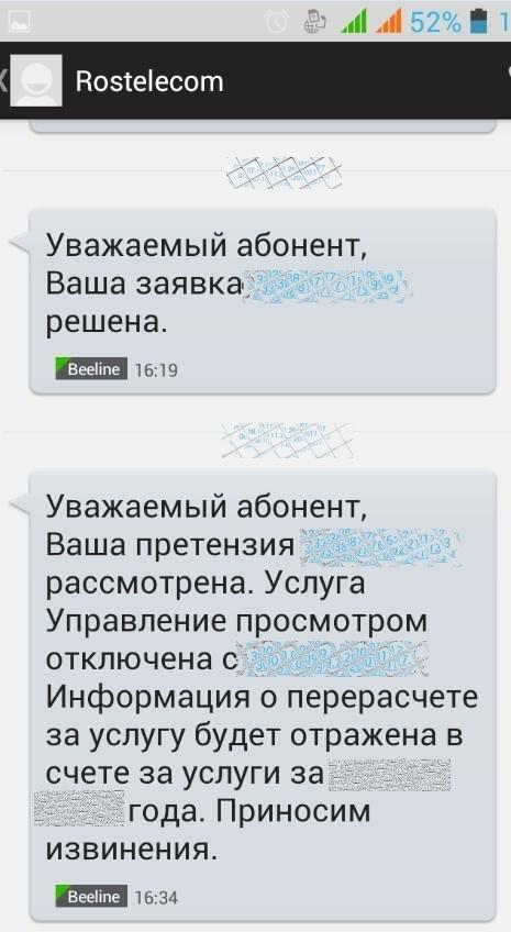 """Навязанные услуги ПАО """"Ростелеком"""" Ростелеком, Навязывание услуг, Обман, Длиннопост"""