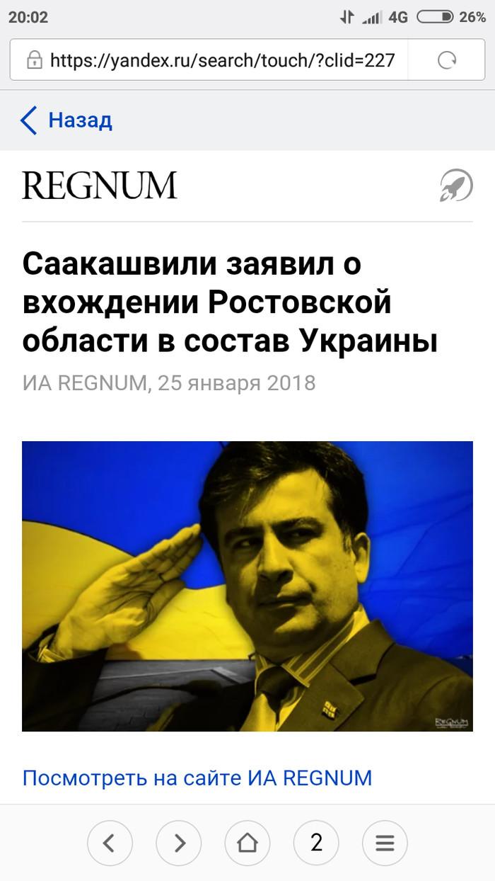 Галстуков переел кажется... Политика, Саакашвили, Бред, Общественное мнение, Черные вороны, Длиннопост, Украина