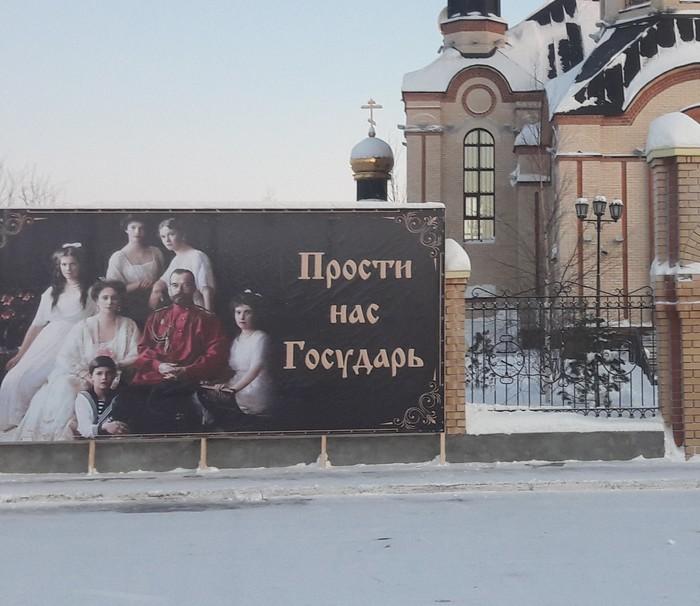 Интересно, за что? Николай II, Российская империя, Церковь, Плакат