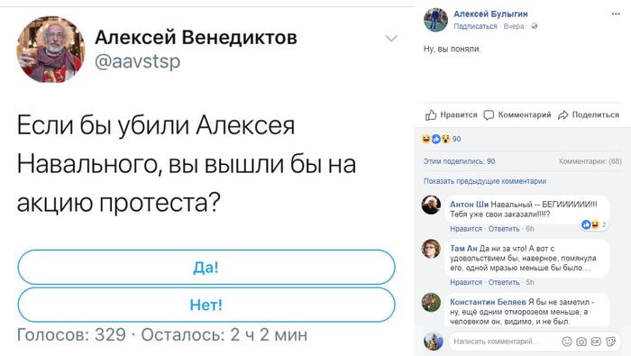 Беги, Лёша. Беги. Политика, Алексей Навальный, Эхо Москвы
