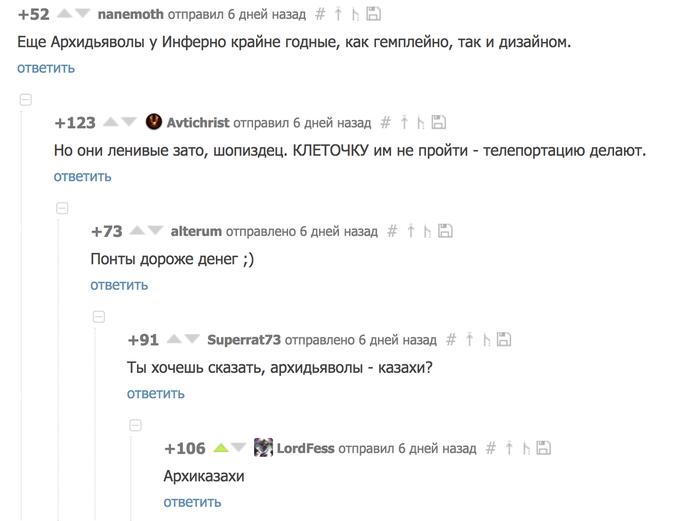Ахридьяволы Казахи, Дьявол, Понты, Казахские понты, Homm III
