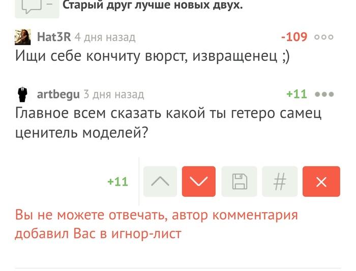 Кого же ты боишься, минусатор?)