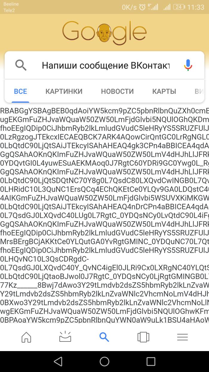 Ок' Google сошел с ума Google, OK Go, Баг
