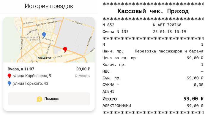 """""""Бизнес-класс"""" в автобусе от Яндекс-такси. Яндекс такси, Автокресло, Обман, Схема, Тольятти, Автобус, Предупреждение"""