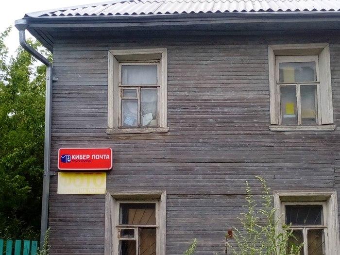 Кибер почта Почта, Инновации, Фотография, Юмор