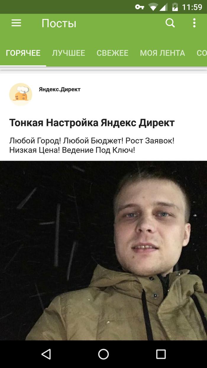 Коротко про Яндекс в рекламе Яндекс, Яндекс директ, Приложение пикабу