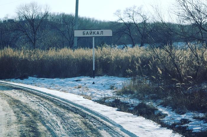 Байкал в Приморье. Приморский край, Глушь, Топонимы, Байкал, Путешествия, Длиннопост
