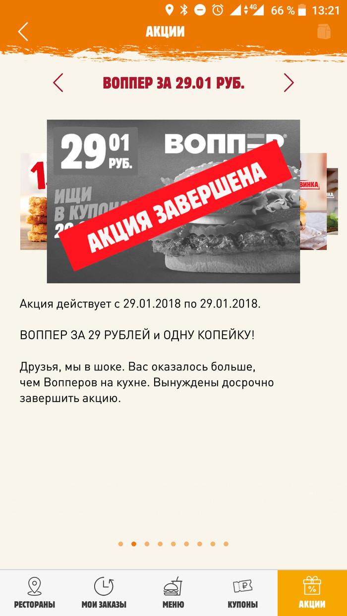 Бесплатный воппер в мышеловке Бургер кинг, Акции, Fail